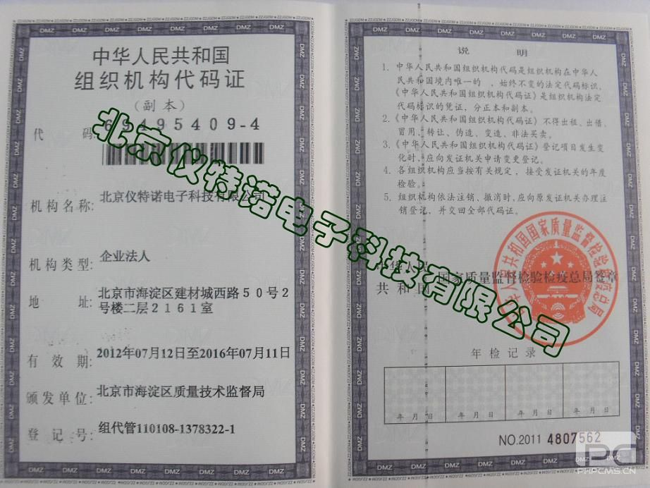 仪特诺组织机构代码证