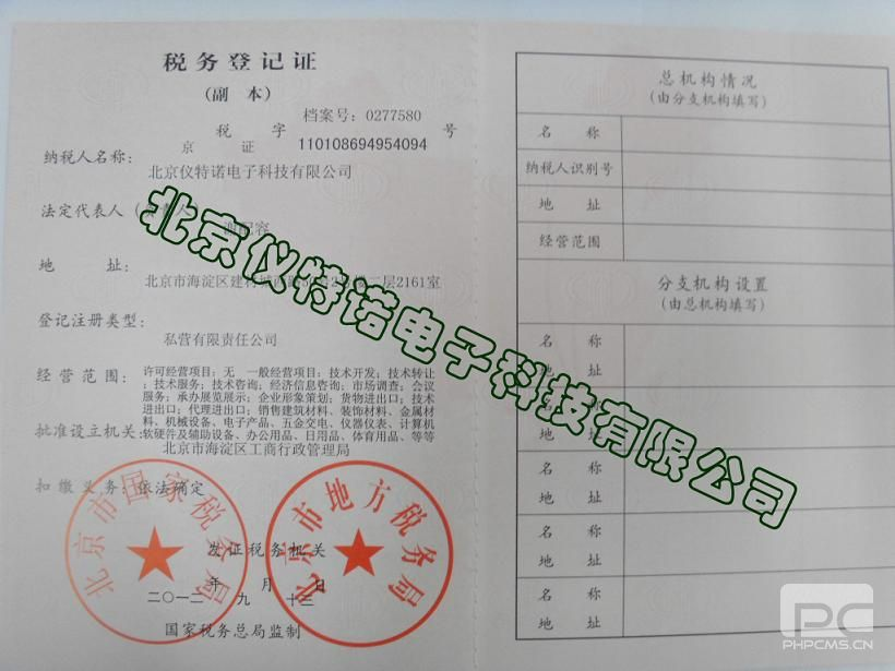 仪特诺税务登记证