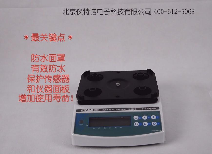 密度计ET-320从安装到测试块状样品的全过程