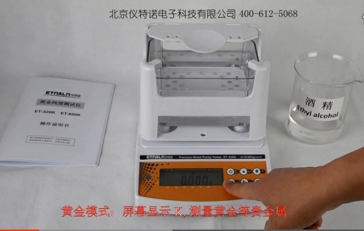 水比重测金仪ET-320K操作视频