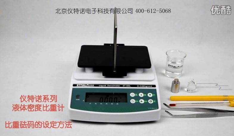 液体密度计常用砝码的设定方法