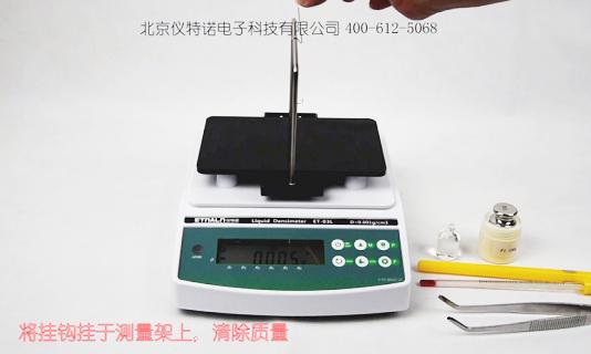 液体密度检测仪