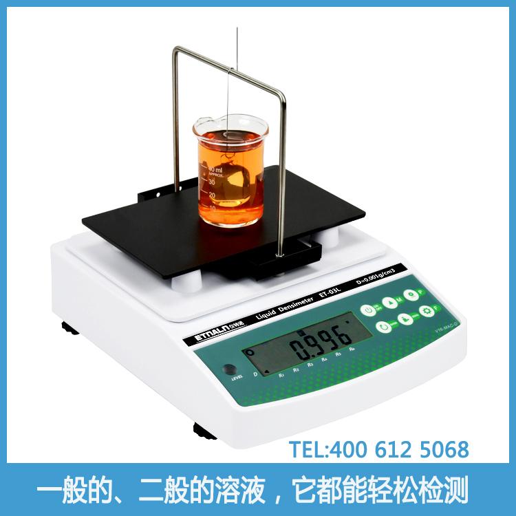 高精度液体密度计,货比三家选仪特诺