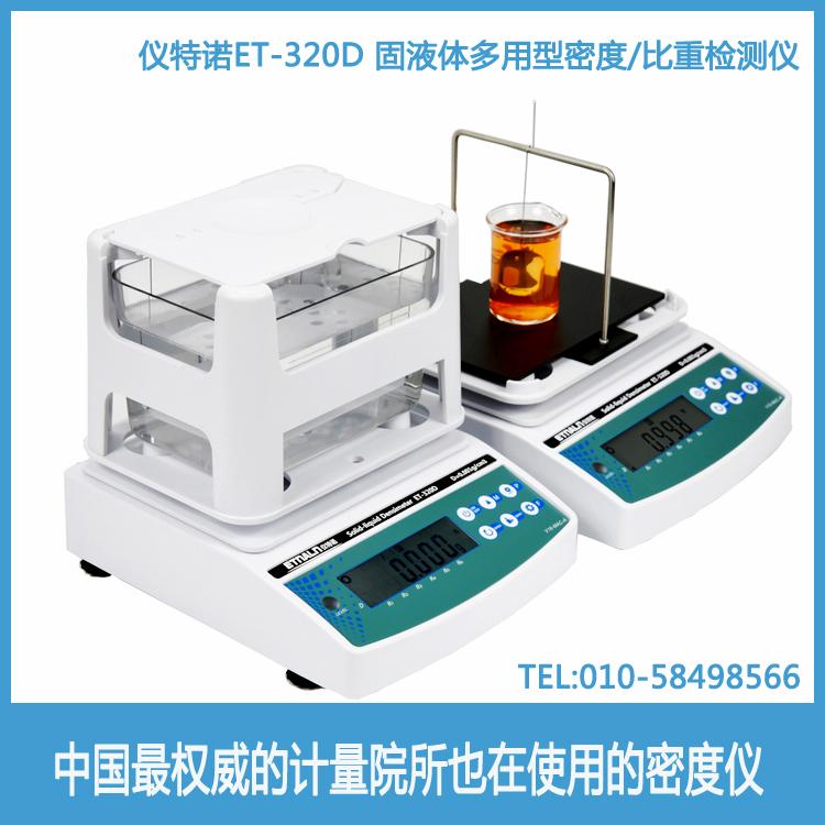 固液体两用密度仪
