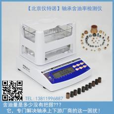 含油率与密度测试仪ET-320VP