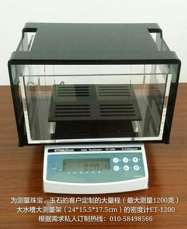 大量程固体密度计,大型相对密度试验仪