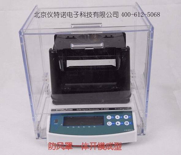 固体密度测试仪ET-320