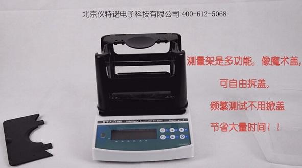 固体密度测试仪器