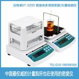 浮力式电子密度计检测仪