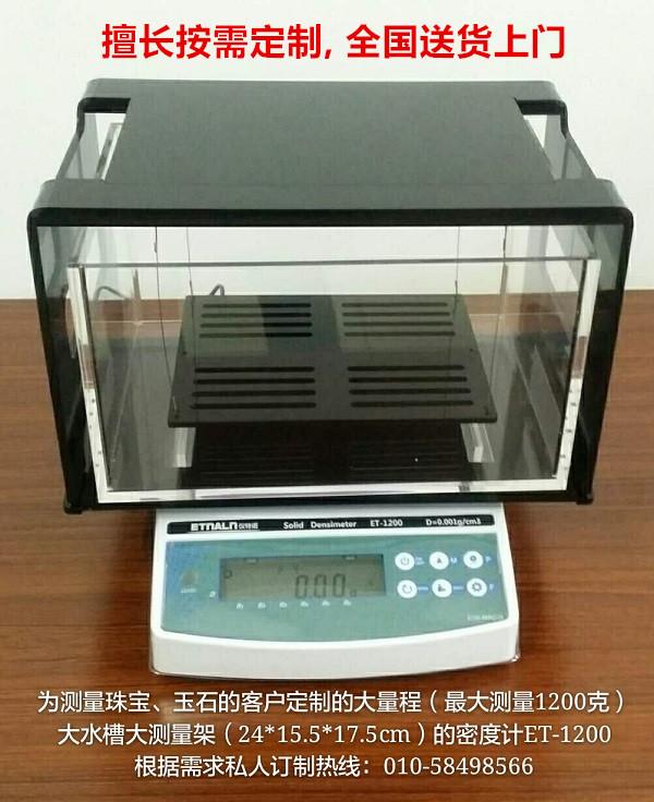 大量程密度测试仪