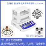 耐火材料体积密度测试仪