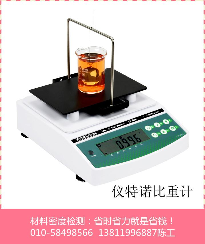 柴油密度计/柴油比重计/测柴油密度仪器