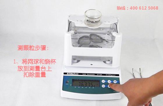 塑料颗粒密度检测仪
