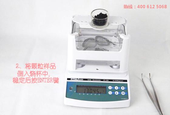 塑料密度仪ET-320