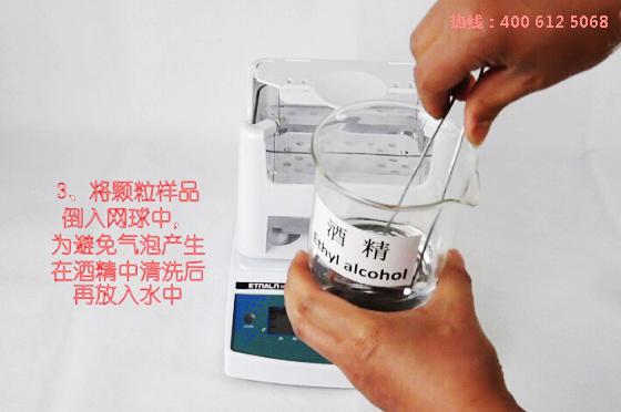 测塑料密度仪