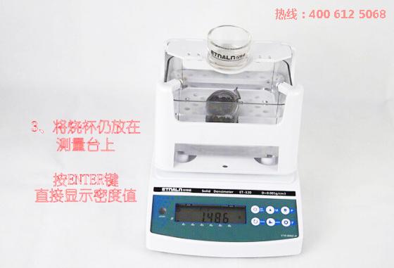 塑料密度仪器
