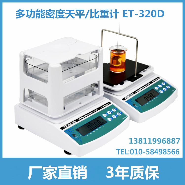 固体,液体两用密度测试仪