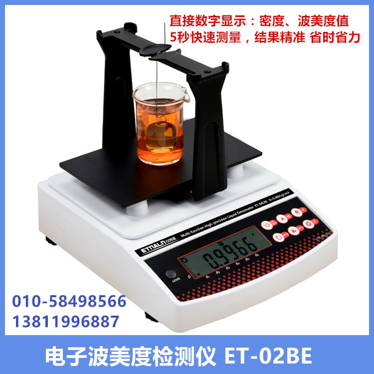 电子波美度检测仪
