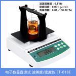 电子式波美度与密度测定仪ET-01BE