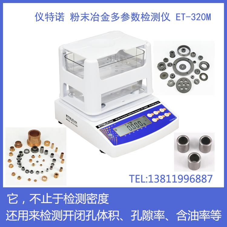 粉末冶金零配件密度仪