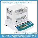 粉末冶金密度仪/粉末冶金零配件密度仪ET-320M