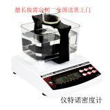 粉末冶金密度分析仪ET-120HM