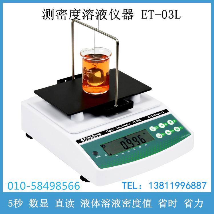 测密度溶液仪器