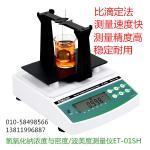 氢氧化钠浓度与密度/波美度测量仪ET-01SH