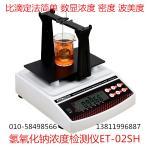 氢氧化钠浓度检测仪ET-02SH 比滴定法简单 测浓度 密度 波美度