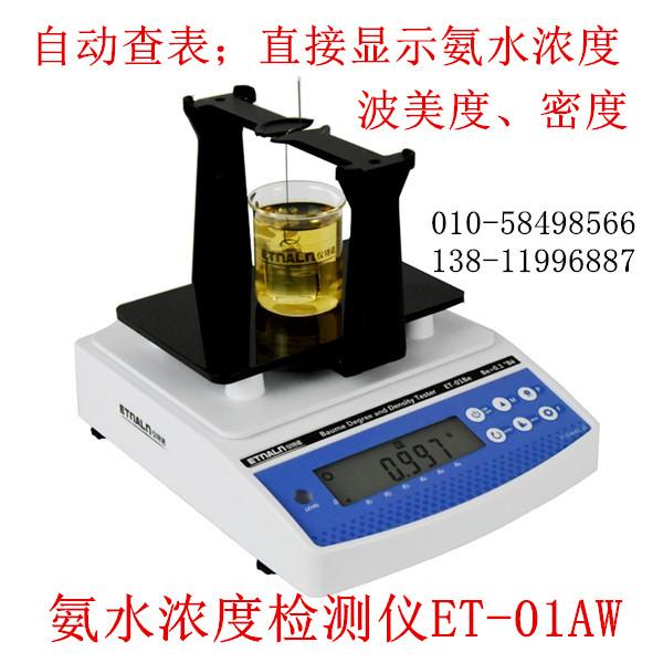 氨水浓度与密度检测仪ET-01AW/ET-02AW