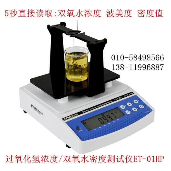 双氧水浓度与密度检测仪ET-01HP/ET-02HP