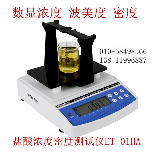 盐酸液体浓度检测仪