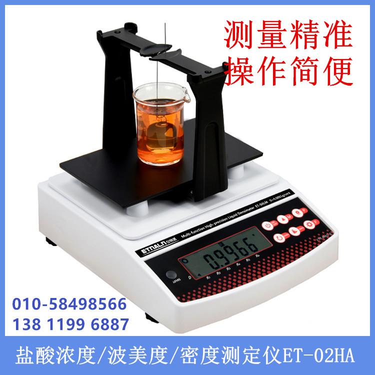 盐酸浓度/波美度/密度测定仪ET-02HA