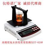 高精度氨水浓度与密度检测仪ET-02AW