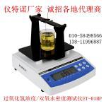 过氧化氢浓度/双氧水密度测试仪ET-01HP