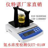 氨水浓度检测仪/氨水密度测试仪ET-01AW