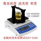 盐酸浓度密度测试仪ET-01HA