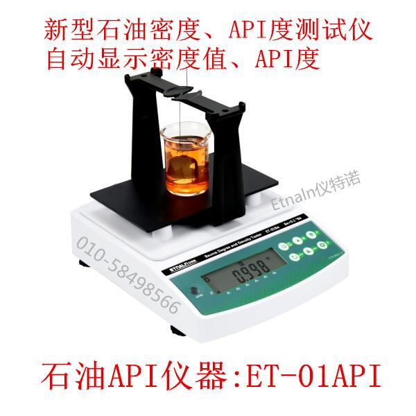 石油API仪器