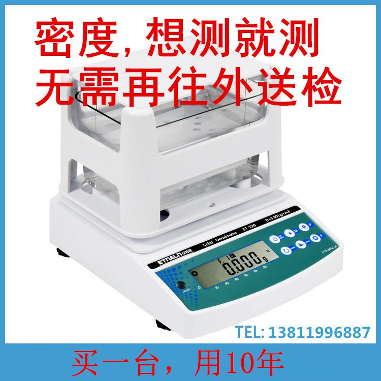 密度测量仪器