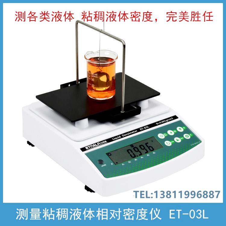 测量粘稠液体相对密度仪