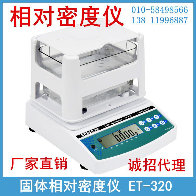 测固体样品密度的设备
