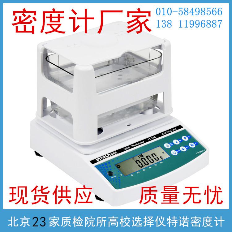 金属密度精确测量仪器