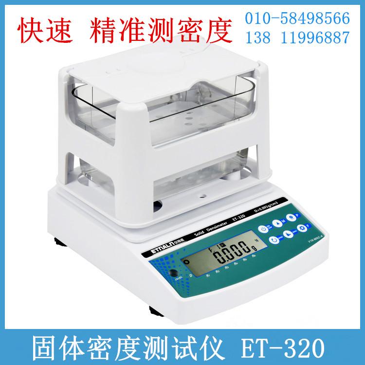 固体密度测试仪