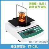 经济实用型液体密度计ET-03L