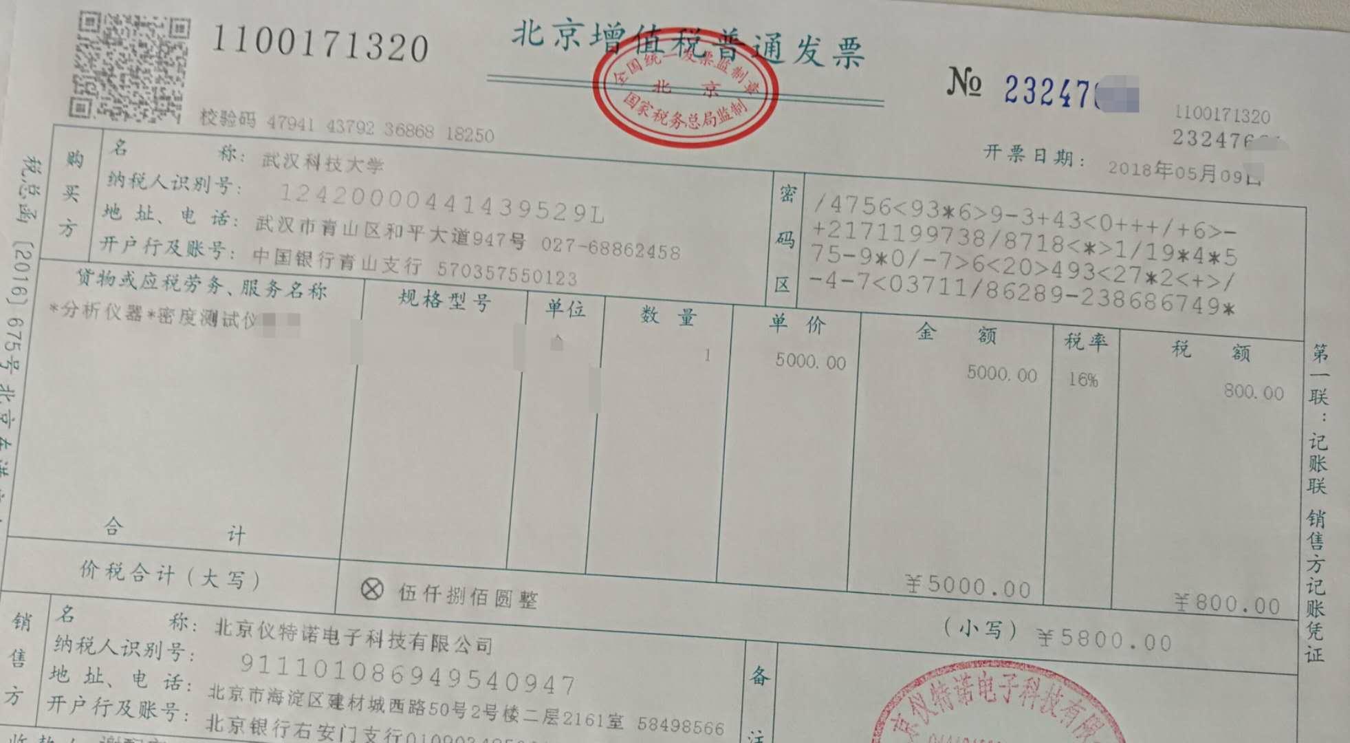 仪特诺E世博体育与武汉科技大学