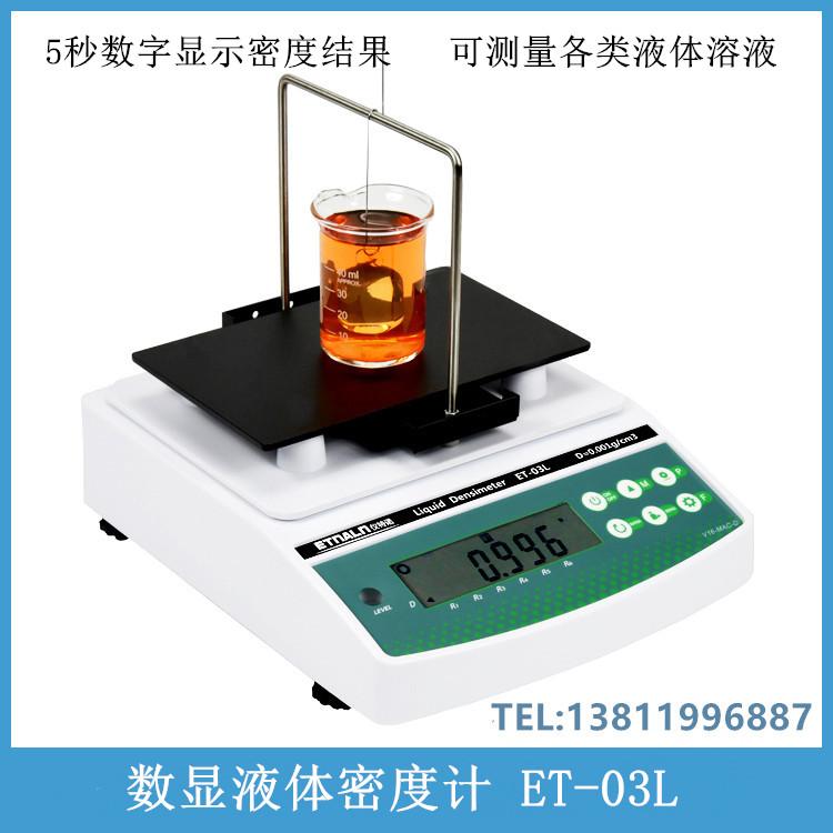液体密度测量仪器