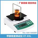 甲醇密度测试仪,甲醇E世博体育