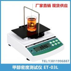 甲醇密度测试仪,甲醇万博世界杯版本