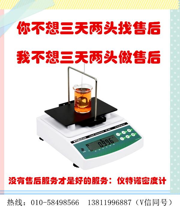 液体密度测定仪器