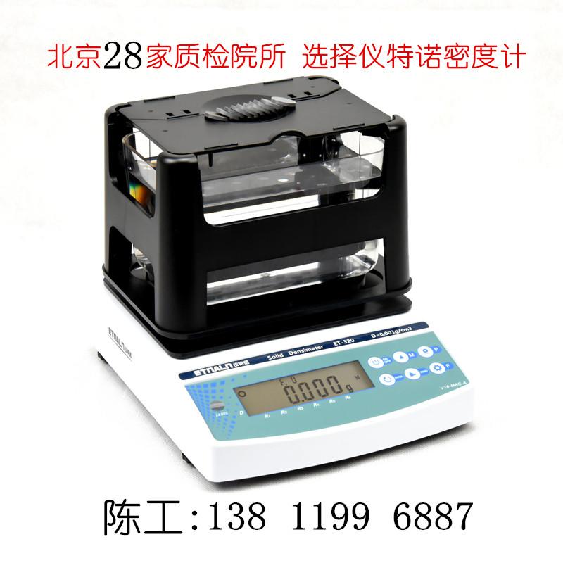 固体密度测定仪